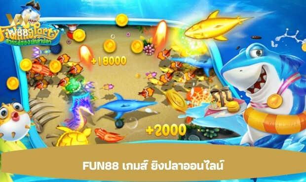 Read more about the article fun88 เกมส์ ยิงปลาออนไลน์