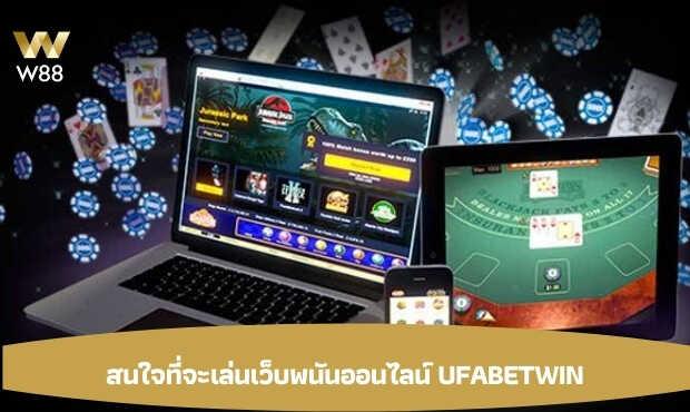 Read more about the article สนใจที่จะเล่นเว็บพนันออนไลน์ ufabetwin